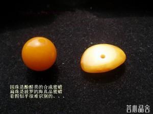 火烧法鉴别蜜蜡真假【图解详细教程】-菩心晶舍