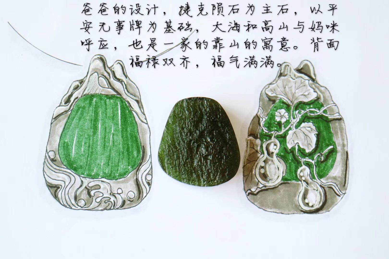 【菩心-捷克陨石、碧玺、月光石】这是幸福一家的定制~-菩心晶舍