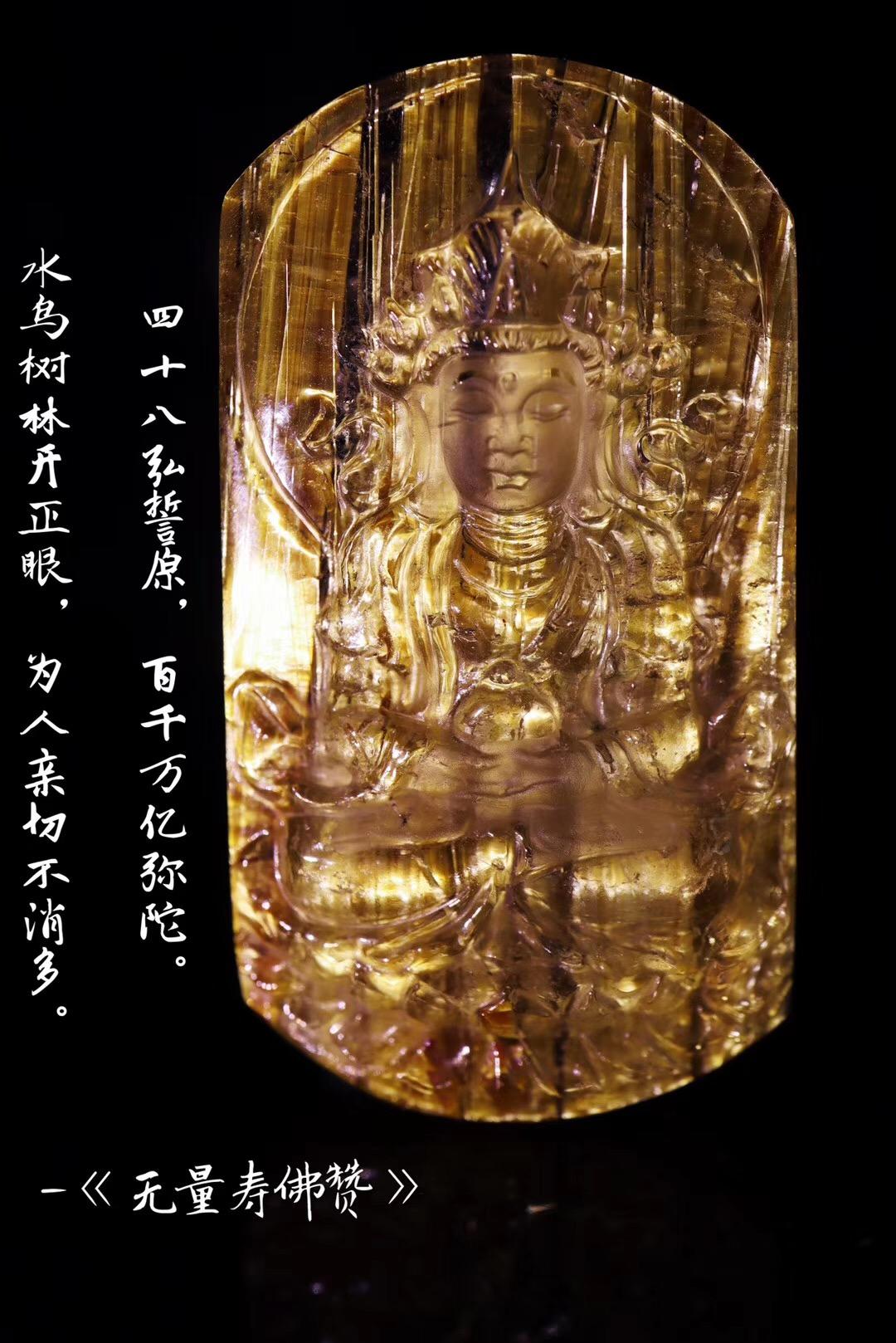 【收藏级钛晶】一尊观音菩萨,一尊无量寿佛,有缘者可请-菩心晶舍