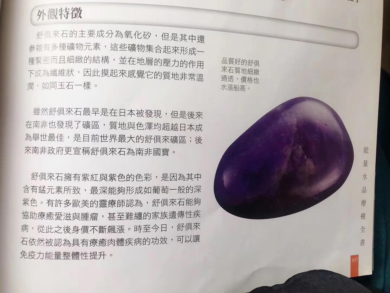 """【舒俱来】被誉为""""千禧之石"""",也是西历二月份的生辰幸运石-菩心晶舍"""