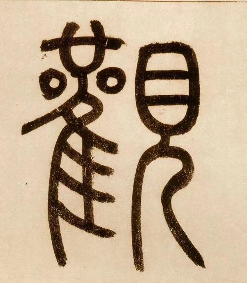 【老山檀&翡翠无像佛】停下来仔细观照一下自己的生活-菩心晶舍