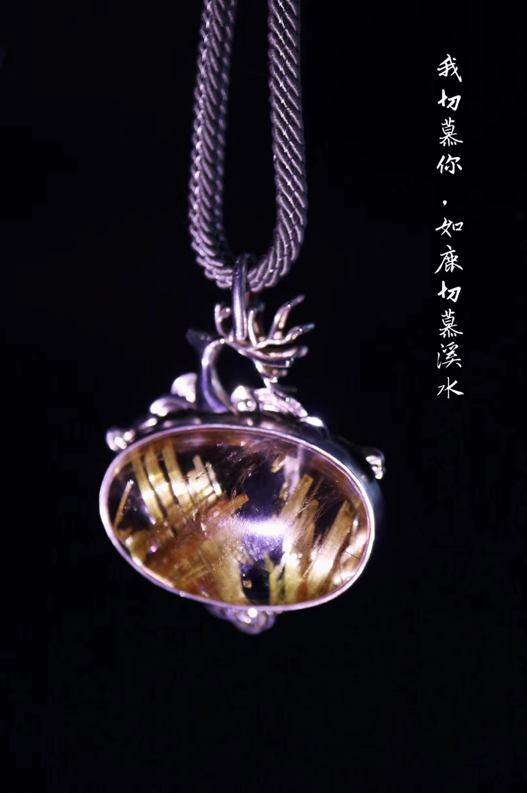 【菩心-钛晶🦌】这枚钛晶坠里有故事-菩心晶舍