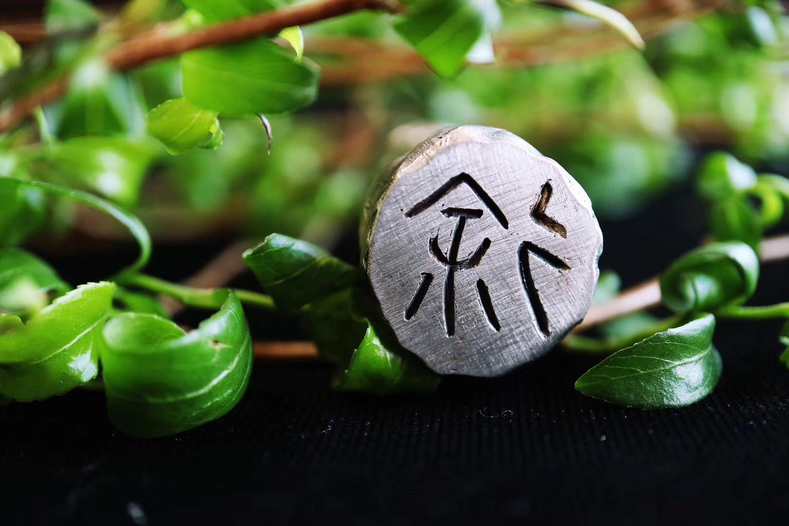 【菩心-印章定制】正好在小哥哥的生日完工了。这便是冥冥中的链接吧-菩心晶舍