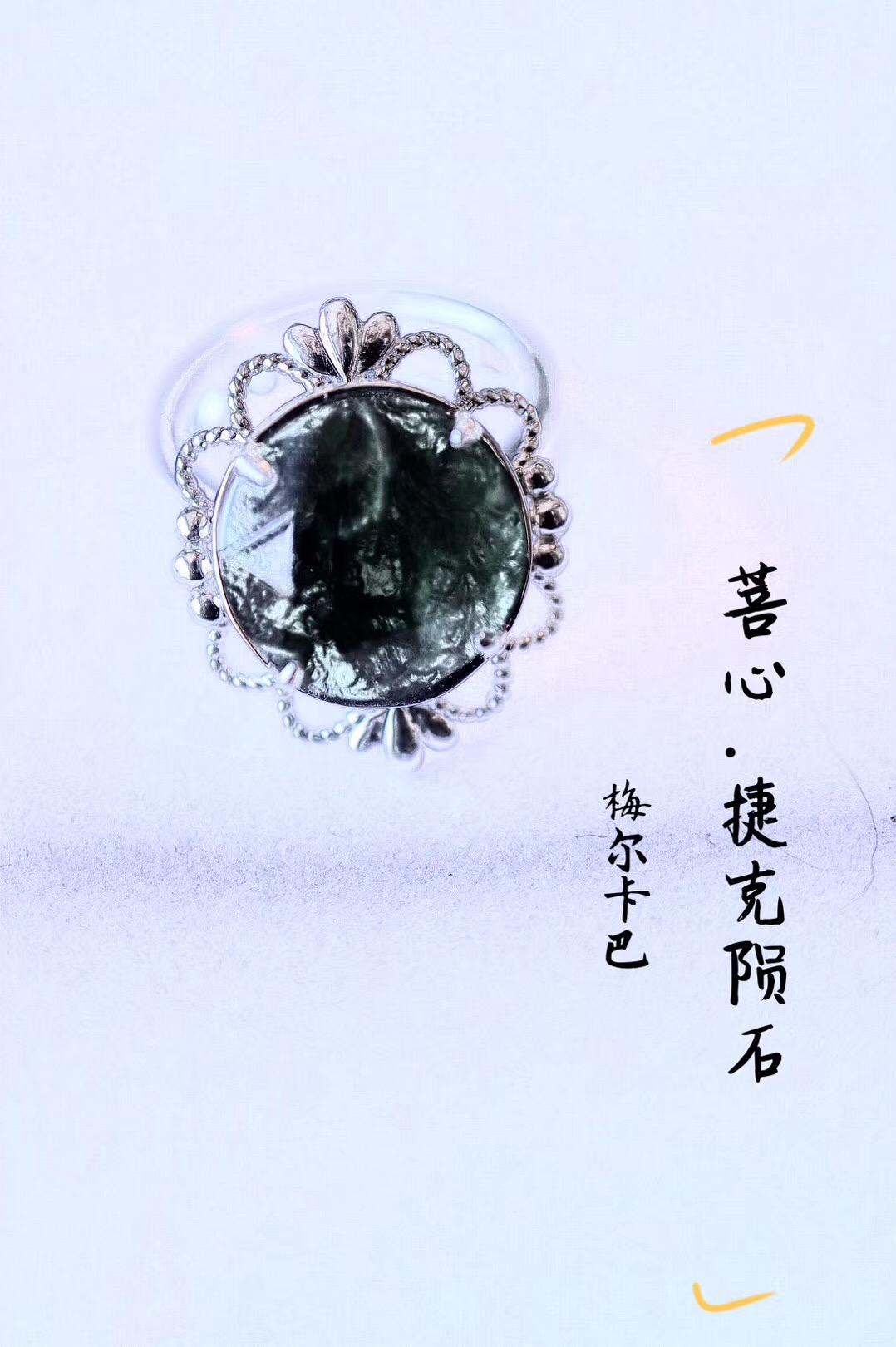 【捷克陨石 吊坠戒指两用】戴上他,足可悟一幕花开花落。-菩心晶舍